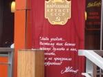 Открытие памятной доски Михаилу Ульянову