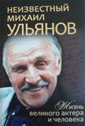 неизвестный Михаил Ульянов